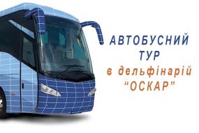 Автобус у Дельфінарій